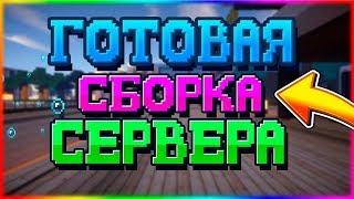 САМАЯ ЛУЧШАЯ СБОРКА СЕРВЕРА МАЙНКРАФТ ДЛЯ 1.8 - 1.14.2 | БЕЗ ОБМАНА