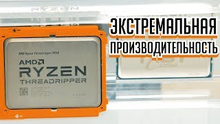 aMD Ryzen Threadripper 1920Х и 1950X  тестирование 12-ядерного и 16-ядерного процессоров
