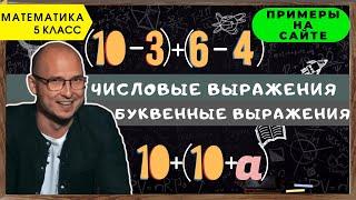 Числовые и буквенные выражения. Математика 5 класс. Значение выражения с переменными, неравенство