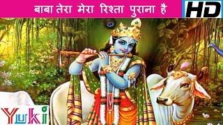 Krishna Bhajan | Baba Tera Mera Rishta Purana Hai | Sheetal Pandey | Khatu Shyam Bhajan  (Hindi)