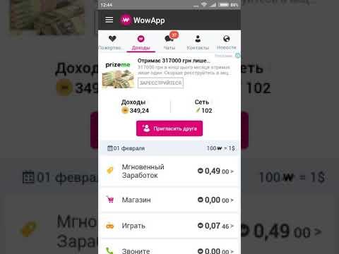 Wow App- мессенджер, который платит за общение. Вывод денег на мобильный.
