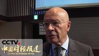 [中国财经报道] 直击G20 多国人士反对贸易保护主义   CCTV财经