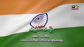 Errakota Pai Eguruchunnadi Thrivarna Pathakam || Patriotic Songs || Desabakthi Songs || Musichouse27