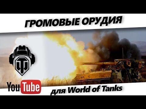 Озвучка Громовые орудия для World of Tanks 1.14.0.4