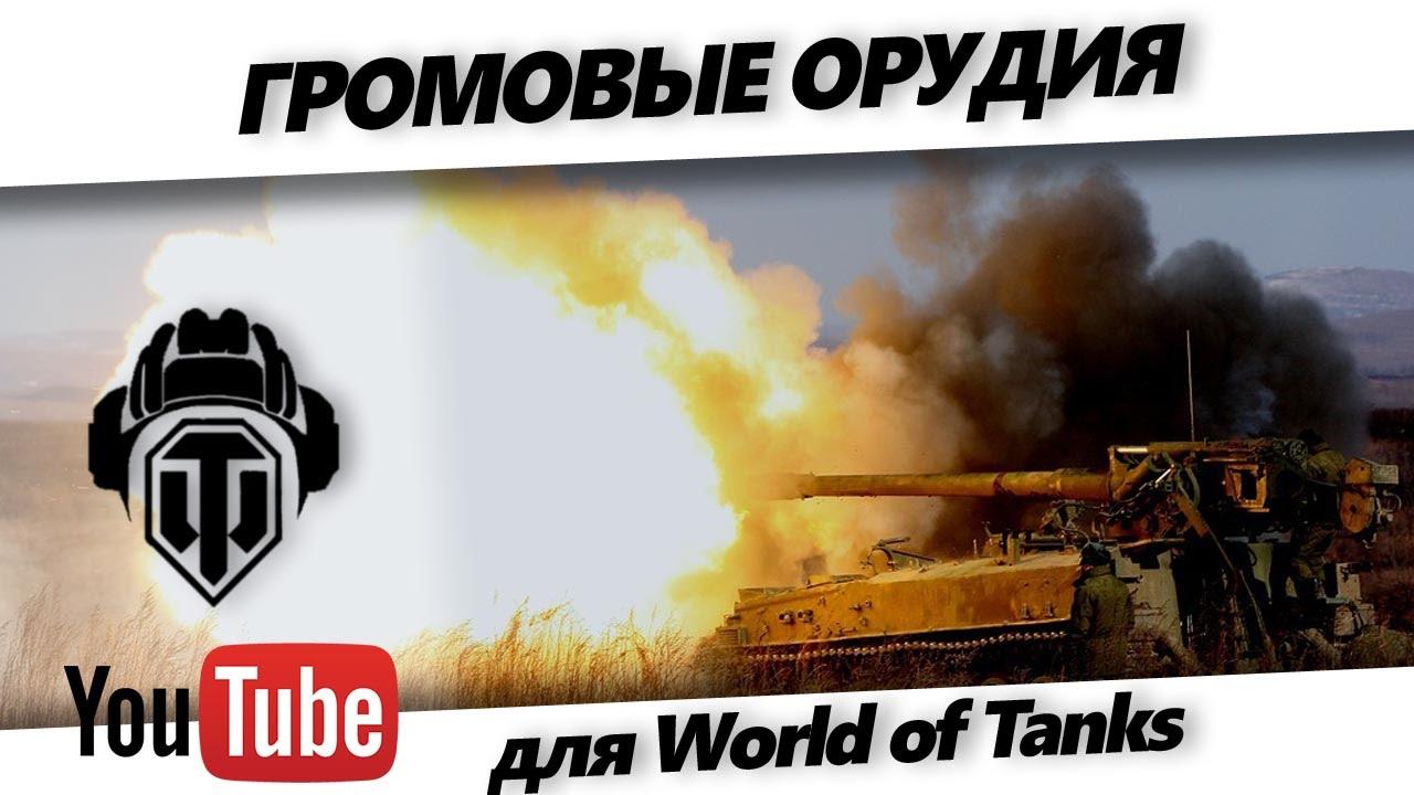 Озвучка Громовые орудия для World of Tanks 1.11.0.0