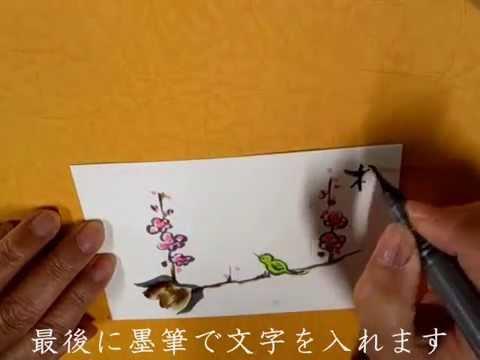 春の花 絵手紙の書き方梅とうぐいす Etegami Japanese Apricot