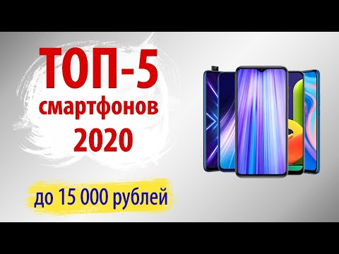 🔥ТОП-5.🔥Лучшие смартфоны до 15000 рублей (Апрель 2020)