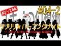 【東方MMD】裏ユキノ 04-02 ~ユキノで「リリリリ★バーニングナイト」踊ってみた~ …