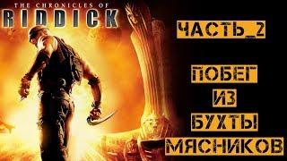 Chronicles of Riddick Escape from Butcher bay - Прохождение - Часть 2
