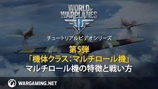 World of Warplanesチュートリアル第5弾「機体クラス:マルチロール機」