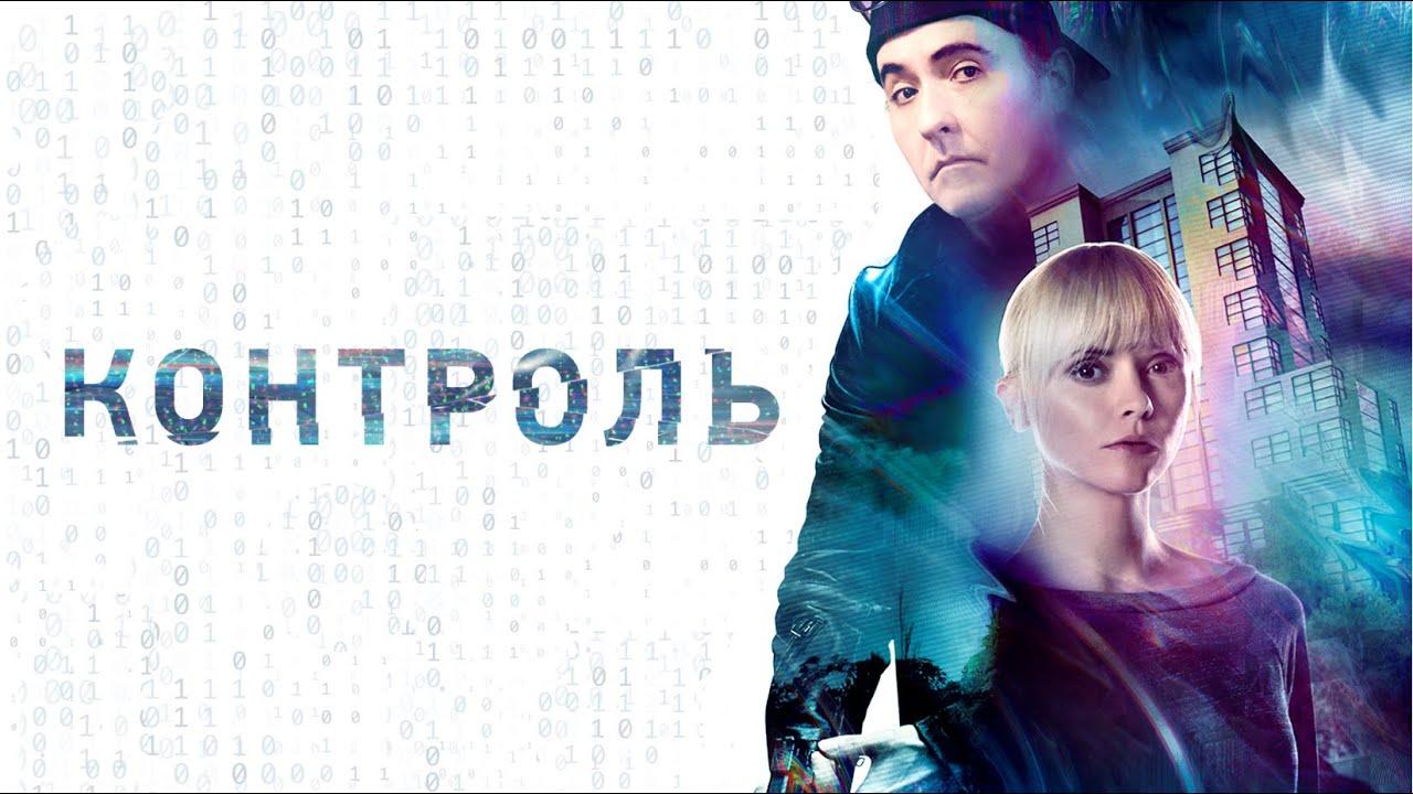 КОНТРОЛЬ - Официальный русский трейлер (2021)