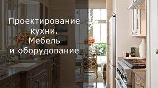 Проектирование кухни.  Мебель и оборудование