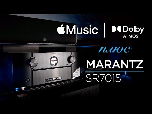 Многоканальный ресивер Marantz SR7015, Apple Music и Dolby Atmos