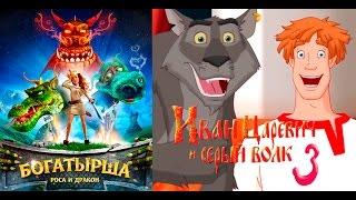 Иван Царевич И Серый Волк 3; Богатырша - Обзор мультфильмов