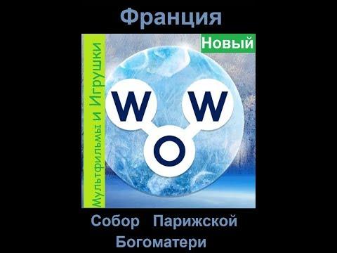 Words Of Wonders - Франция: Собор Парижской Богоматери (1 - 12) WOW / Слова Чудеса
