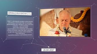 Шримад Бхагаватам 2.7.4 - Чайтанья Чандра Чаран прабху