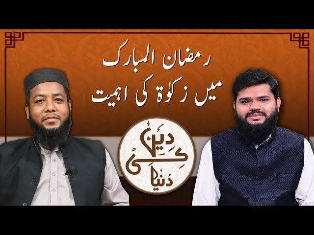 Importance Of Zakat In Ramadan | Deen Ki Dunyia