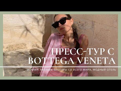 VLOG #28. Пресс-тур в Италии с Bottega Veneta, fashion-блогеры, презентация новых ароматов