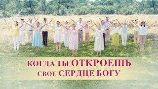 Песни поклонения «Когда ты откроешь свое сердце Богу» Почувствуйте любовь Бога