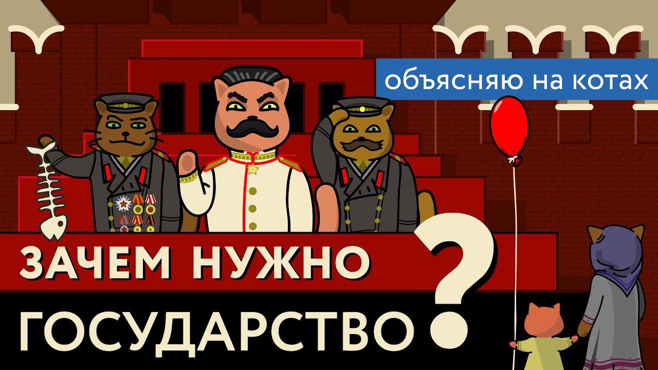 Социальное государство: объясняю на котах | Коты Ходорковского