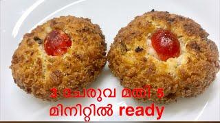 3 ചേരുവ കൊണ്ട് 5 മിനിറ്റിൽ ഉണ്ടാക്കാൻ പറ്റുന്ന ഒരു easy Sweet item- easy evening Snack- Simple Sweet