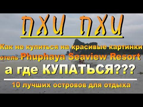 Пхи Пхи Phi Phi Как не купиться на красивые картинки отель Phuphaya Seaview Resort, а где КУПАТЬСЯ?