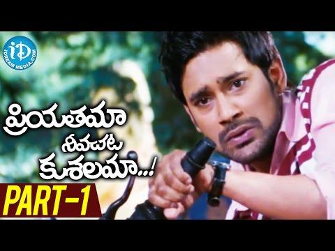 Priyathama Neevachata Kushalama Full Movie Part 1 | Varun Sandesh | Komal Jha | Hasika | Sai Karthik