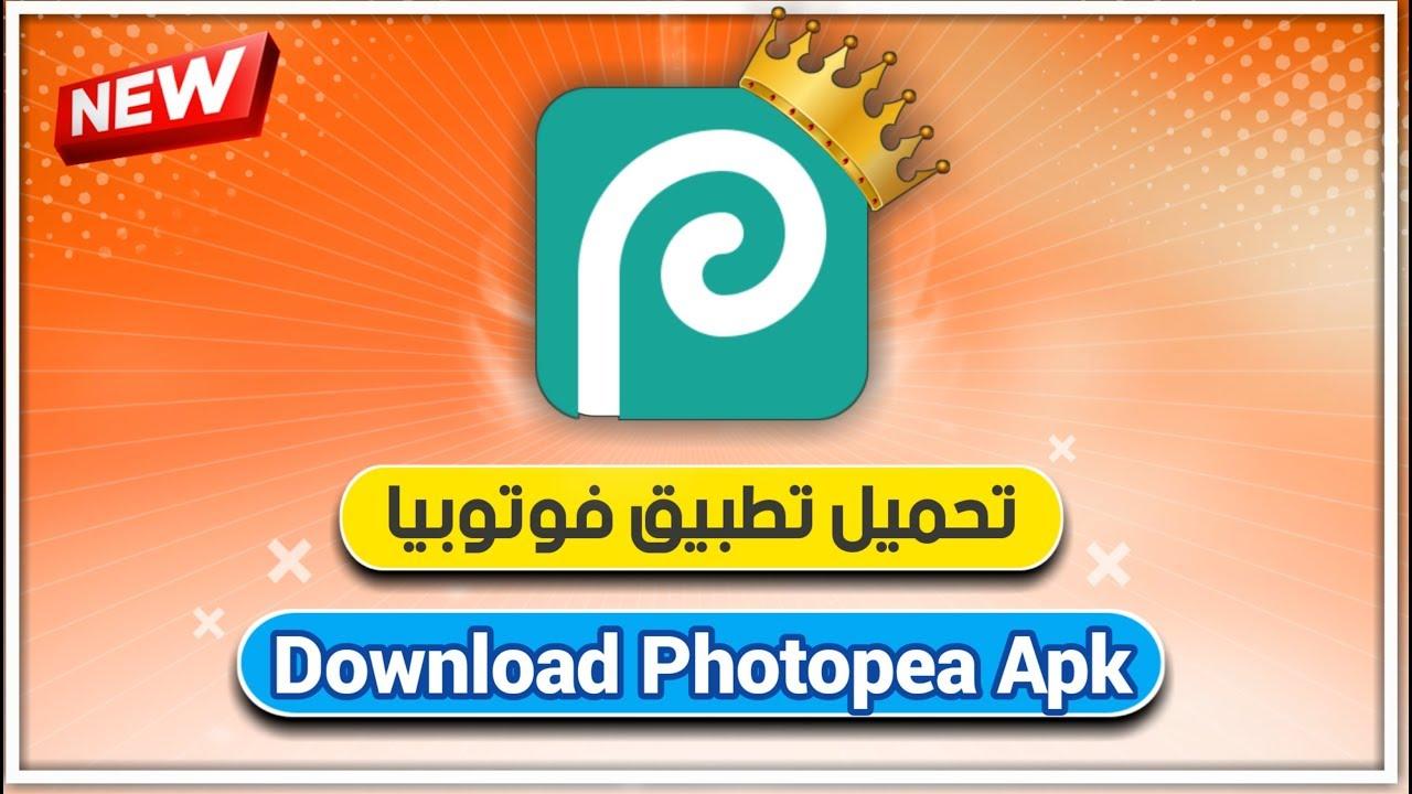 تحميل photopea
