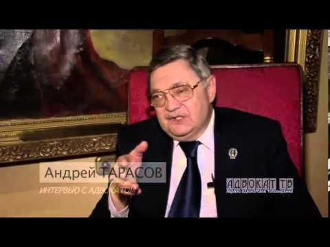 Адвокат Андрей Тарасов. Интервью.
