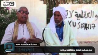 مصر العربية | تعرف على قصة انتفاضة مدينة الفوّار في تونس