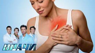 Приобретённые болезни сердца Врачи