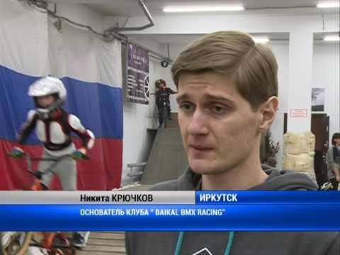 Школа BMX открылась в Иркутске