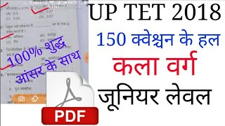 UP TET PREVIOUS YEAR PAPER/UP TETJUNIOR LEVEL answer key2018 कला वर्ग