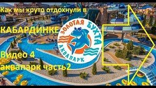 отдых в кабардинке 2016 видео 3 часть2(Наша поездка в Геленджик в аквапарк