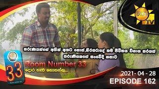 Room Number 33 | Episode 162 | 2021- 04 -28 Thumbnail