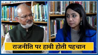 Identity Politics: The Return of the Native #DelhiElections2020   Sunjoy Joshi   Naghma Sahar