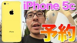 iPhone 5C - ドコモでiPhone 5cを予約してきた!料金プランの話もするよ!