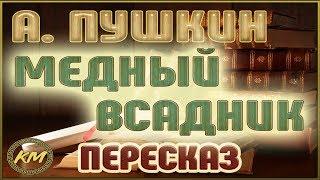 Медный ВСАДНИК. Александр Пушкин