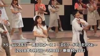 舞台「ドリームレスキュー・言うことナース!~エピソードゼロだけどぉ...