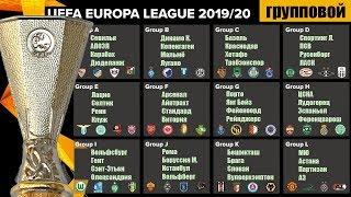 Лига Европы Результаты 3 го тура Таблица расписание результаты