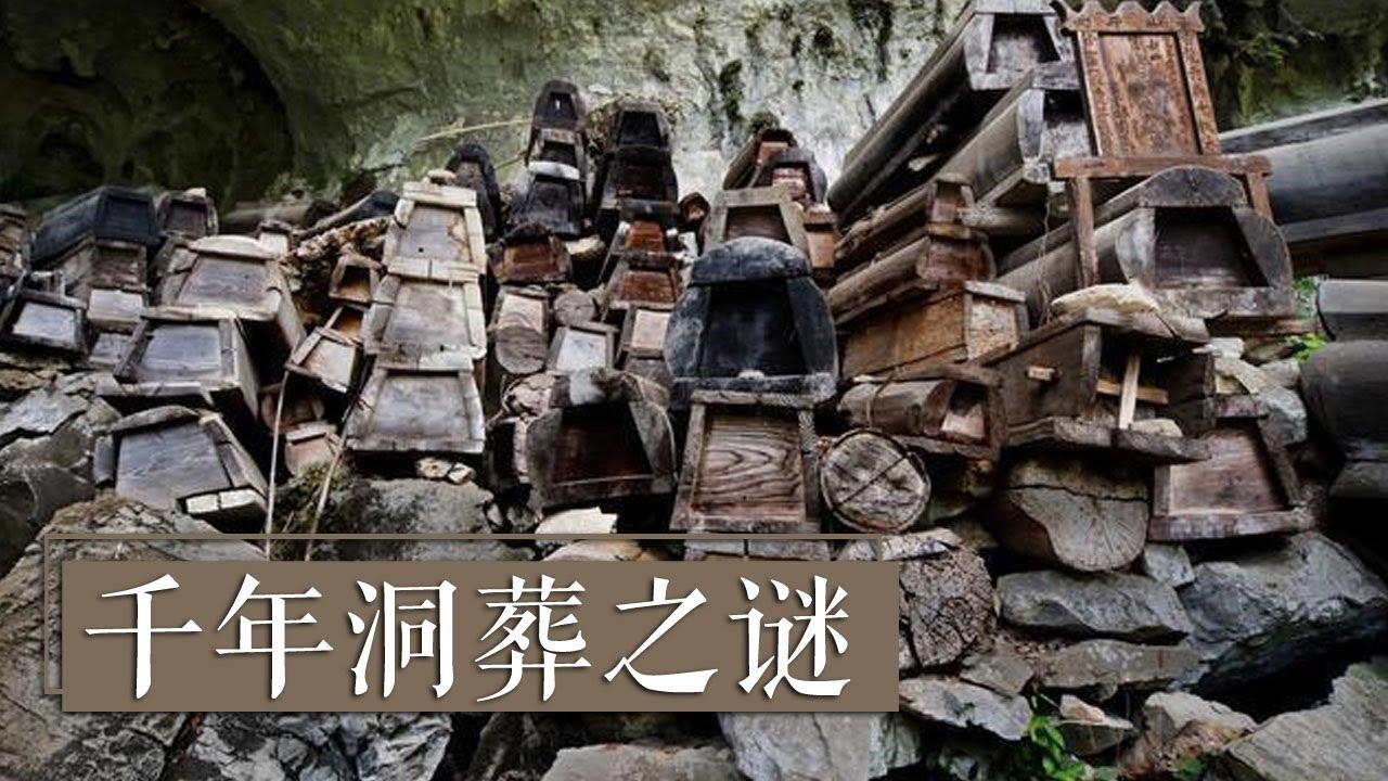 震撼!这个山洞竟然堆满了棺材 探秘贵州平坝千年洞葬 |《国宝·发现》中华国宝