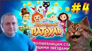 Музыкальный Патруль - СКАЗОЧНЫЙ ПАТРУЛЬ. #4. Канал Айка TV.