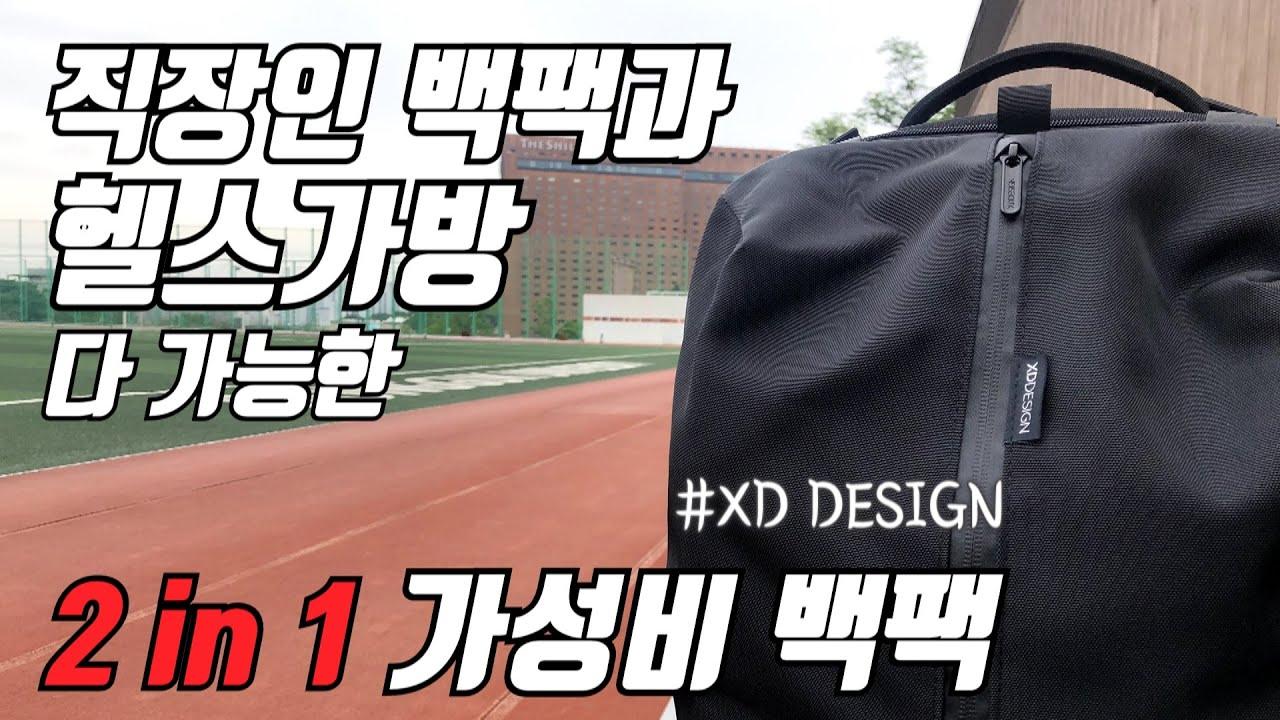 [백팩추천] 최고의 가성비 테크백팩 과  2 in 1 헬스가방_Bobby Bizz &  Flex Gym Bag by XD Design