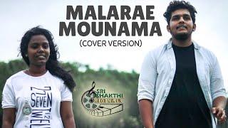 Malare Mounama Cover Song | Sri Shakthi Originals