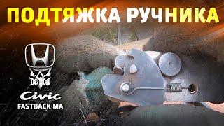Подтяжка ручника / Обзор задней тормозной системы / Реставрация барабанов - Honda Civic Fastback MA