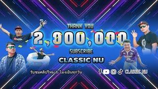 live-คุยกัน-2-ล้าน-sub