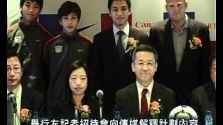 仁濟醫院董之英紀念中學 - 職業足球員培育計劃