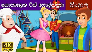 The Steadfast Tin Soldier in Sinhala - Sinhala Cartoon - Surangana Katha - Sinhala Fairy Tales