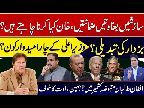 Sabir Shakir: What does Imran Khan Want to do ? | Who are The Four Candidates to Replace Usman Buzdar ?
