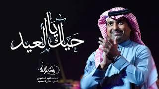 اغنيه العيد حياك يالعيد حياك راشد الماجد مجانيه بدون حقوق